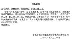 青岛汇海受台风影响暂停交易的通知